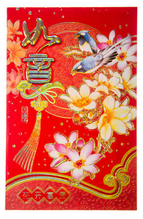 auspicious element: chinese element red paper envelope packet