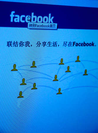 Guangdong, China - Feb 11: Facebook website Initial public offerings (IPO) for financing 5 billion dollars on Feb 02, 2012 in Guangdong, China. Stock Photo - 12641045