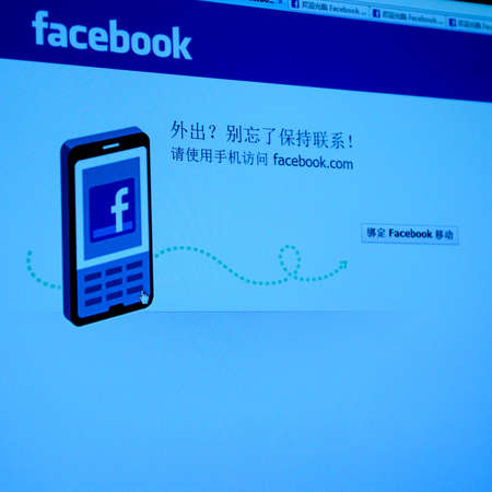 Guangdong, China - Feb 11: Facebook website Initial public offerings (IPO) for financing 5 billion dollars on Feb 02, 2012 in Guangdong, China. Stock Photo - 12641157