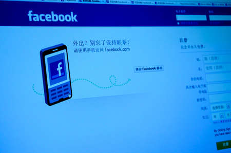 Guangdong, China - Feb 11: Facebook website Initial public offerings (IPO) for financing 5 billion dollars on Feb 02, 2012 in Guangdong, China. Stock Photo - 12641054