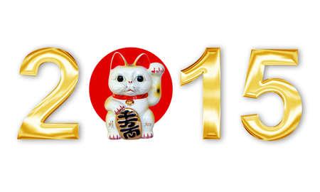 Golden metal letters 2015 with japanese maneki neko (lucky cat) isolated on white background photo