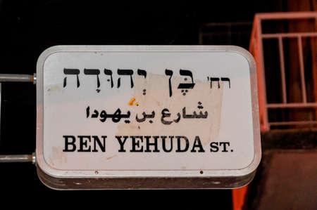 Ben Yehuda street in Jerusalem, Israel. The street is a major pedestrian mall and named after the founder of Modern Hebrew, Eliezer Ben-Yehuda.