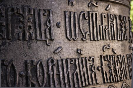 Reliefs on the bell of St. Sophia Cathedral (Novgorod, Kremlin) Stock Photo - 15146910