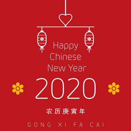 Happy chinese new year 2020 logo using chinese character