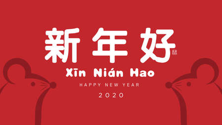 Happy chinese new year 2020 in calligraphy chinese character calligraphy that translated as : happy new year . red back ground Vector Illustratie