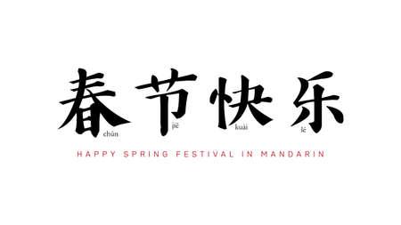 Feliz año nuevo chino 2020 saludo texto en caligrafía de caracteres chinos con el significado Traducción literal en inglés como: Happy Spring Festival en mandarín. archivo vectorial