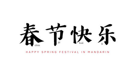 Happy chinese new year 2020 greeting text in chinese character calligraphy with the meaning Literal translation in english as : Happy Spring Festival in Mandarin. vector file