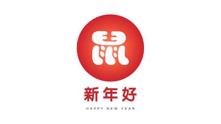 Frohes, frohes chinesisches neues Jahr 2020-Text mit chinesischem Schriftzeichen, das in Englisch als Ratte übersetzt wurde, und frohes neues Jahr. Vektorlogo