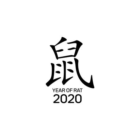 Rat in chinese character, Happy chinese new year 2020 greeting with chinese calligraphy with gong xi fa cai text that translated in english : wishing you to be prosperous in the coming year. year of rat symbol 向量圖像