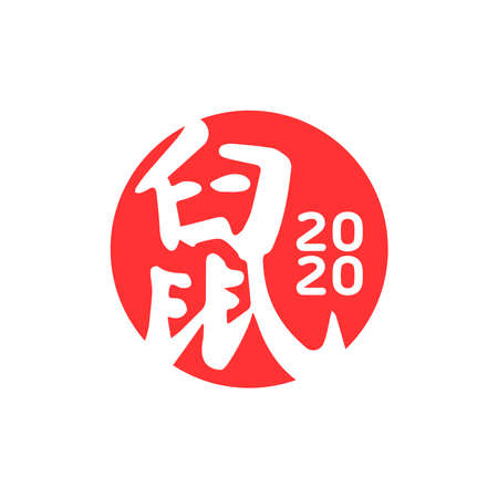 Rat in chinese character, Happy chinese new year 2020 greeting with chinese calligraphy with gong xi fa cai text that translated in english : wishing you to be prosperous in the coming year. year of rat symbol