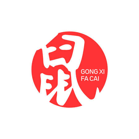Gong xi fa cai, Happy chinese new year 2020 greeting with chinese calligraphy. in english translated : to become rich or to make money, or wishing you to be prosperous in the coming year