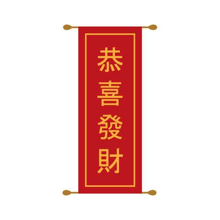 Gong xi fa cai, saludo de feliz año nuevo chino 2020 con caligrafía china. en inglés traducido: hacerse rico o ganar dinero, o desear que seas próspero el año que viene