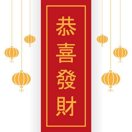 Gong xi fa cai, Happy chinese new year 2020 greeting with chinese calligraphy. in english translated : to become rich or to make money, or wishing you to be prosperous in the coming year 向量圖像