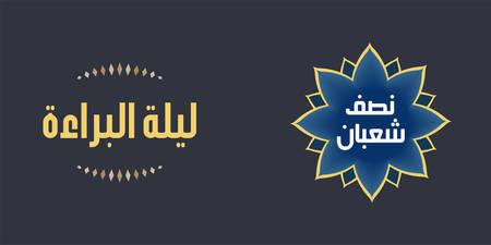 Arabic Calligraphy of Mid-Sha'ban, a holiday for Muslim on the night 15 Sha'ban . in english it's translated as : night in the mid of 15 Sha'ban. Sha'ban is the eighth month of the Islamic calendar Vektoros illusztráció