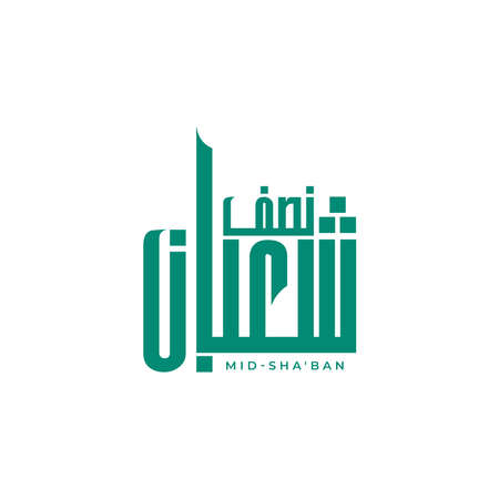 Arabic Calligraphy of Mid-Sha'ban, a holiday for Muslim on the night 15 Sha'ban . in english it's translated as : night in the mid of 15 Sha'ban. Sha'ban is the eighth month of the Islamic calendar