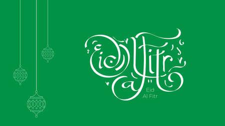 Arabic Islamic calligraphy of text eid al fitr mubarak translate in english as : Blessed. Happy Eid Al Fitr Mubarak Ilustração