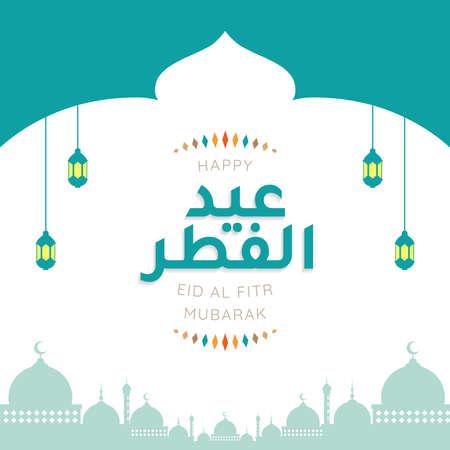 Arabic Islamic calligraphy of text eid al fitr mubarak translate in english as : Blessed. Happy Eid Al Fitr Mubarak greeting card