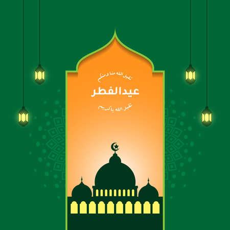 Arabic Islamic calligraphy of text eid al fitr mubarak translate in english as : Blessed. Happy Eid Al Fitr Mubarak, greeting card