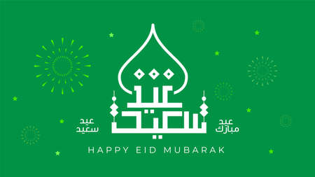 Happy Eid Al Fitr Mubarak greeting card with arabic calligraphy. In english is translated as : happy Blessed EId Al Fitr Ilustração