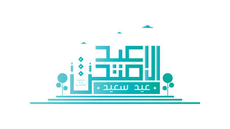 Vector Eid al adha typography design with arabic calligraphy vintage elegant design. In english is translated : Blessed Eid Al Adha Vetores