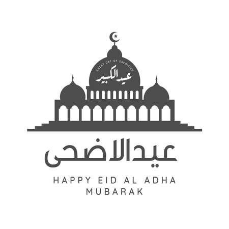 Eid al adha typography design with arabic calligraphy vintage elegant design. in english is translated : Blessed Eid Al Adha Vetores