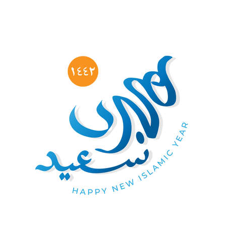 Vector illustration happy new Hijri year 1442 . Happy Islamic New Year. Translation from Arabic text : Happy New Hijri Year.