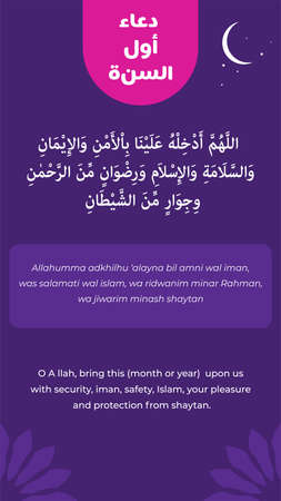 the text of Dua at the beginning of the year and Dua at the end of the year. in english is translated : O Allah, bring this (month or year) upon us with security and faith, safety and Islam, and Your pleasure, and protection from satan