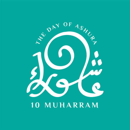Design about ashura, the tenth day of Muharram, the first month in the Islamic calendar. Vector typography arabic calligraphy style