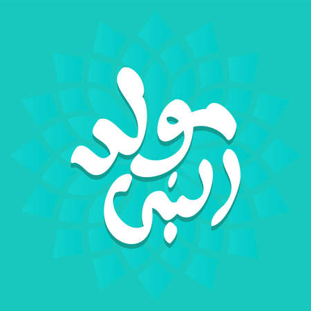 Design for celebrating birthday of the prophet Muhammad, peace be upon him. In english is translated : Birthday of the prophet Muhammad, peace be upon him