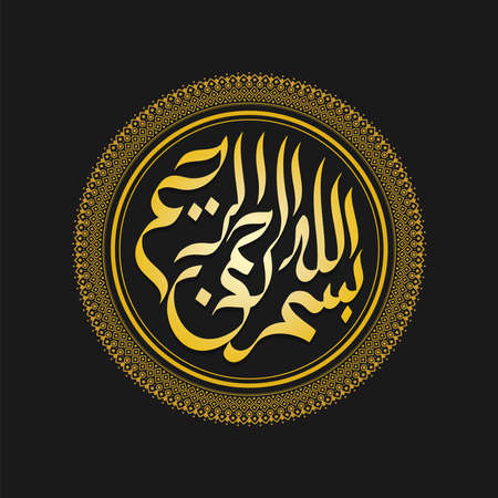 Arabic calligraphy of (Translation: In the name of Allah The Most Passionate The most Merciful). Editable vector file.