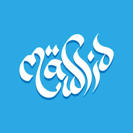 Typography design for celebrating the birth of Prophet Muhammad, Peace Upon Be Him. Vector illustration Ilustração