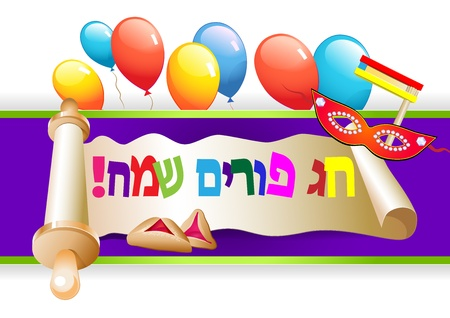 purim: purim decorative border with balloons and sweets Stock Photo