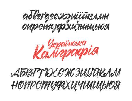 Vector Handwritten cyrillic brush font. Ukrainian alphabet on white background. Abc calligraphy. Stock Illustratie