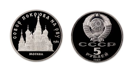 Five rubles commemorative coin USSR in proof condition on white background. Soviet coin with a picture.