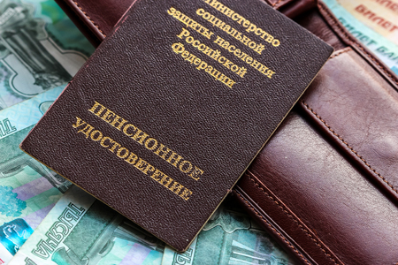 Russian pension certificate and wallet with russian rubles. Russian translation - Ministry of Social Protection of Population of Russian Federation. Pension Certificate.