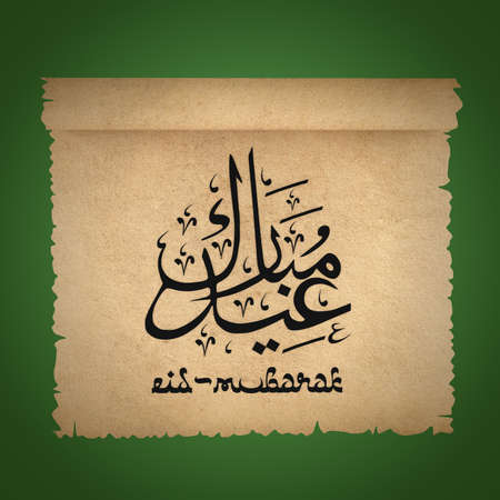 islamic calligraphy: Eid Mubarak concept on painted on the papyrus