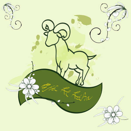 eid al adha graphic design vector illustration. Handwritten with flowers. Suitable for greeting cards, Landing page Ilustracja