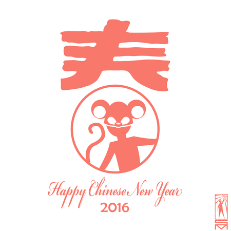 basic figure: Man Person Basic body position Stick Figure Icon silhouette vector sign,Happy Chinese New Year, new year, monkey, year of the monkey 2016, a monkey, a symbol of Chinese, Oriental,pink