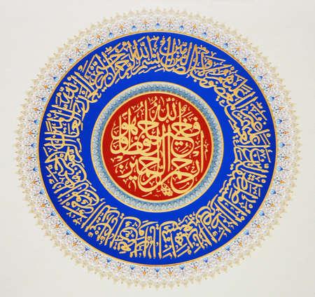 islamic calligraphy: Arabic Calligraphy