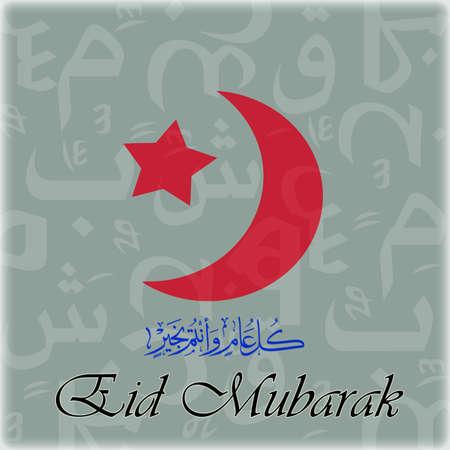 mubarak: Eid Celebration Card