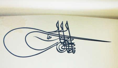 sultan: Tugra of Sultan Bayezid II on paper