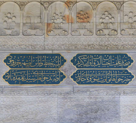 Islamic Art, Engravings on Marble. This is on Tophane Fountain in Istanbul, Turkey.