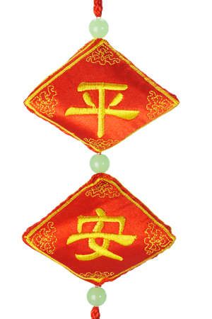 Chinese new year traditional ornaments on white background Stock Photo - 9593400