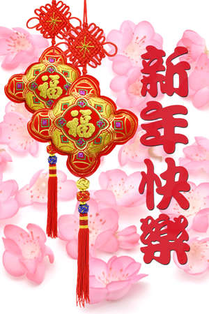 Chinese new year greeting and traditional ornament on foral background photo