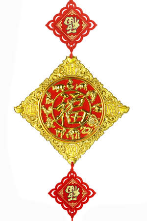 Chinese new year ornaments with zodiac animals on white background Stock Photo - 9593424