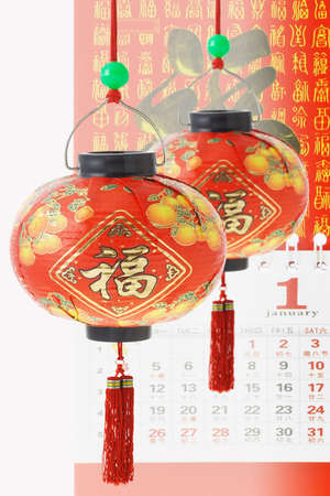Chinese prosperity lanterns and new year calendar  photo