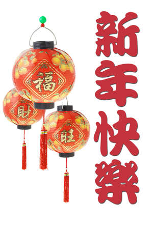 Chinese happy new year greetings with decorative red lantern ornaments on white background photo