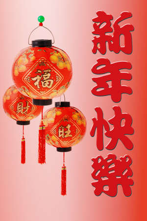 Chinese happy new year greetings with decorative red lantern ornaments on red  background photo