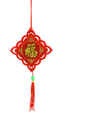 lunar month: Chinese New Year ornament - Prosperity on white background