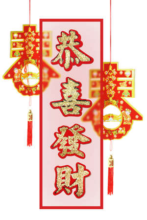 Chinese new year auspicious greetings with decorative ornaments on white background photo